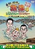 東野・岡村の旅猿4 プライベートでごめんなさい・・・ 三度 インドの旅 ワクワク編 プレミアム完全版 [DVD] 画像