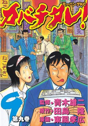 カバチタレ!(9) (モーニングコミックス)