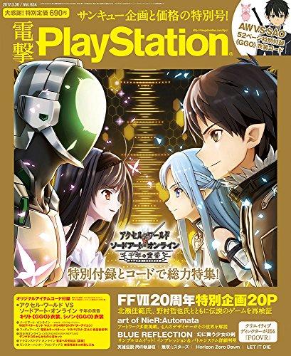 電撃PlayStation 2017年3/30号 Vol.634の詳細を見る
