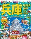まっぷる 兵庫 姫路城・神戸 但馬・淡路島'20 (マップルマガジン 関西 8)