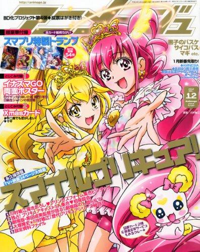 アニメージュ 2012年 12月号 [雑誌]の詳細を見る
