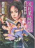 流れ星純情剣―淫導師・流一朗太  / 睦月 影郎 のシリーズ情報を見る