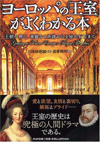 ヨーロッパの「王室」がよくわかる本―王朝の興亡、華麗なる系譜から玉座の行方まで (PHP文庫 そ 4-15)の詳細を見る