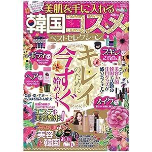 美肌を手に入れる 韓国コスメベストセレクション (韓流Scandal 2018年5月号 増刊号)