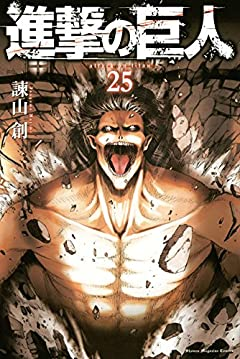 進撃の巨人(25) 通常版: 週刊少年マガジン
