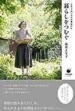 暮らしをつむぐ ~より子式・日々の重ねかた (COMODO ライフブック)