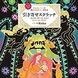 【Amazon.co.jp限定】額縁付き 宇宙のパワーで潜在意識を塗り替える Keiko的 引き寄せスクラッチ ジュピターイヤー・バージョン