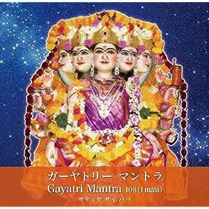 ガーヤトリーマントラ 108 - Gayatri Mantra