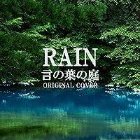 言の葉の庭 RAIN ORIGINAL COVER