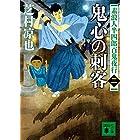 鬼心の刺客 素浪人半四郎百鬼夜行(二) (講談社文庫)