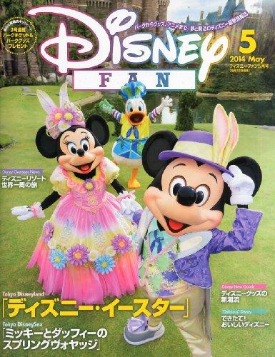 Disney FAN (ディズニーファン) 2014年 05月号 [雑誌]の詳細を見る