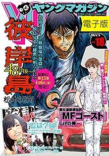 [雑誌] ヤングマガジン 2018年18号 [Weekly Young Magazine 2018-18]