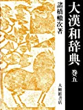 大漢和辞典〈巻5〉