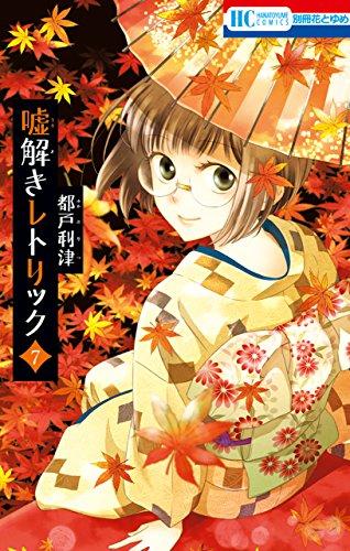 嘘解きレトリック 7 (花とゆめコミックス)