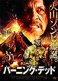 バーニング・デッド [DVD]