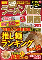 ラーメンウォーカームック  ラーメンウォーカー関西2013  61804‐08 (ウォーカームック 305)