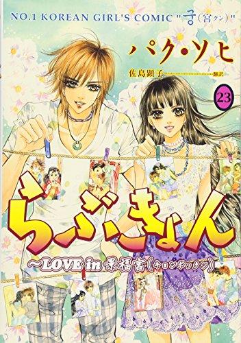 らぶきょん~LOVE in 景福宮 (23) (ウンポコ・コミックス)の詳細を見る