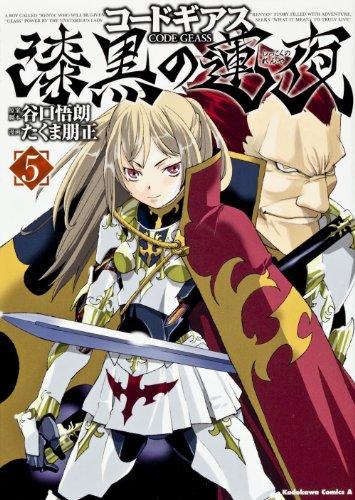 コードギアス 漆黒の蓮夜 (5) (カドカワコミックス・エース)の詳細を見る