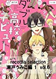 recottia selection 瀬戸うみこ編1 vol.6 (B's-LOVEY COMICS)