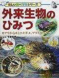 外来生物のひみつ ヒアリからカミツキガメ、アライグマまで (楽しい調べ学習シリーズ)