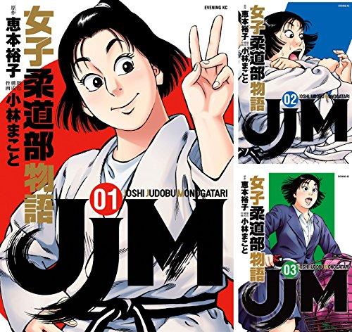 [まとめ買い] JJM 女子柔道部物語 -