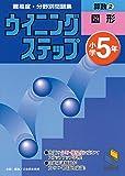 ウイニングステップ 小学5年 算数2 図形 (ウイニングステップシリーズ)