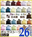 岩本繊維 Sleeping color 無地 26色 布団カバー ボックスシーツ(ベッドカバー) キングサイズ 180×200×30 カバーリング 日本製 綿100% ふとん BOXカバー ネイビー9508