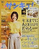 サンキュ!ミニ 2017年 10 月号 [雑誌] (サンキュ! 増刊)