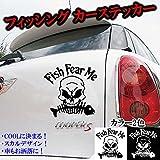CarOver おしゃれFfish Fear Me カー ステッカー フィッシング 釣り ルアー 爆釣 ドレスアップ (ホワイト) CO-FISH-BONE-WH