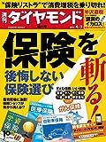 週刊ダイヤモンド 2014年4/5号 [雑誌]