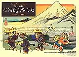 猫街道三拾三次 歌川猫重―キャット・アート・コレクション