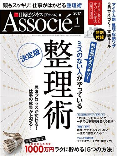 日経ビジネスアソシエ 2017年 1月号 [雑誌]の詳細を見る