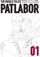 愛蔵版機動警察パトレイバー (1) (少年サンデーコミックススペシャル)