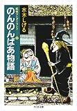 のんのんばあ物語 (ちくま文庫―妖怪ワンダーランド)