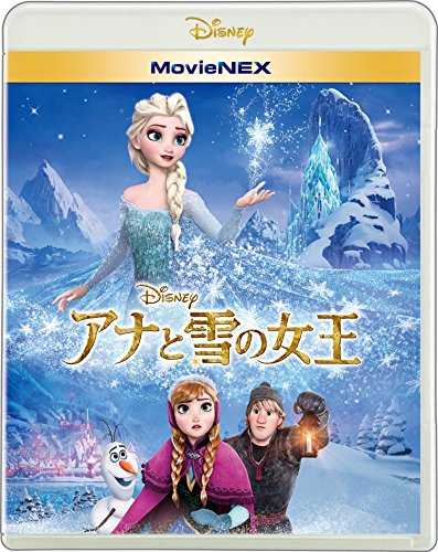 アナと雪の女王 MovieNEX[Blu-ray+DVD]の詳細を見る
