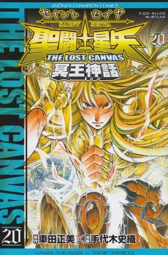 聖闘士星矢 THE LOST CANVAS 冥王神話 20 (少年チャンピオン・コミックス)の詳細を見る