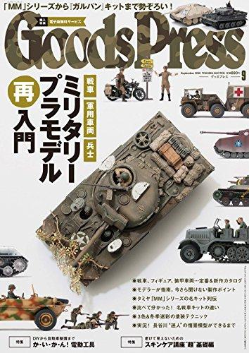 GOODS PRESS(グッズプレス) 2016年 09 月号 [雑誌]の詳細を見る