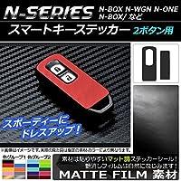 AP スマートキーステッカー マット調 Nシリーズ 2ボタン用 オレンジ AP-CFMT596-OR 入数:1セット(2枚)
