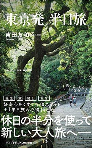 東京発 半日旅 (ワニブックスPLUS新書) -