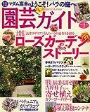 園芸ガイド 2009年 04月号 [雑誌] 画像