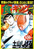 食キング 第3巻 (Gコミックス)