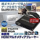 マルチ メディアプレーヤー HDMI フルHD 対応 ISO SD USB 車載 純正モニター シガーアダプター 動画 音楽 MP3 MPEG AVI JPG 様々なファイルに対応