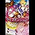 ライブダンジョン! 3 姫と廃人 (カドカワBOOKS)