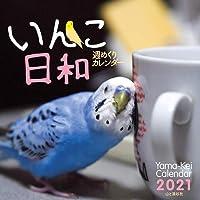カレンダー2021 週めくりカレンダー いんこ日和 (卓上/壁掛け・リング) (ヤマケイカレンダー2021)
