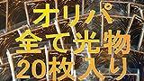 【福袋】遊戯王光物確定オリパ【宝島トレカSHOP】