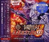 「真・三國無双 MULTI RAID オリジナル・サウンドトラック」の画像