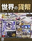 世界の貨幣コレクション(167) 2016年 4/20 号 [雑誌]