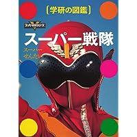 スーパー戦隊 (学研の図鑑)