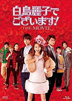 【早期購入特典あり】白鳥麗子でございます! THE MOVIE Blu-ray(初回限定版)(グッズ応募ハガキ&ポストカードセット付き)