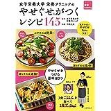 女子栄養大学 栄養クリニックのやせぐせがつくレシピ145 健康Cooking